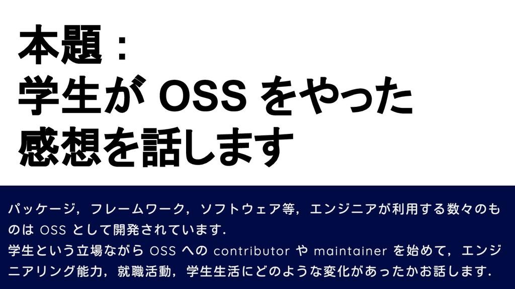 本題 : 学生が OSS をやった 感想を話します