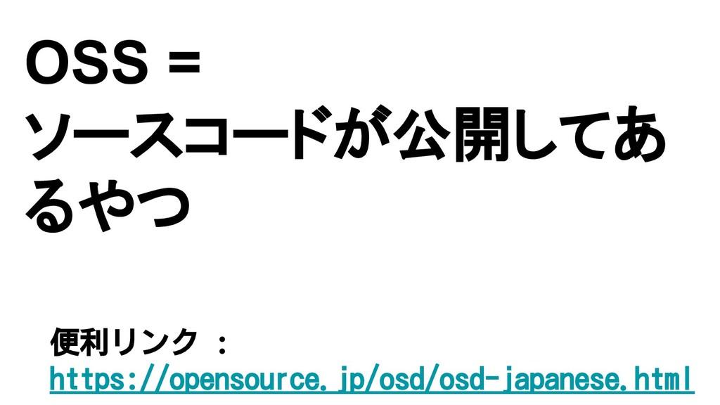 OSS = ソースコードが公開してあ るやつ 便利リンク : https://opensour...