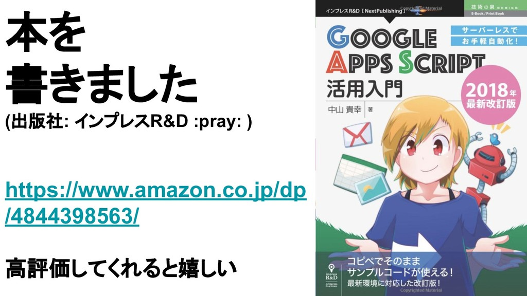 本を 書きました (出版社: インプレスR&D :pray: ) https://www.am...