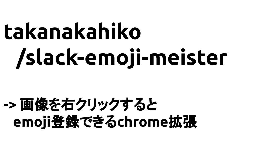 takanakahiko /slack-emoji-meister -> 画像を右クリックする...