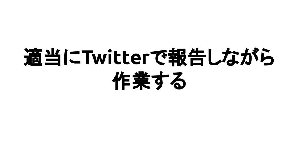 適当にTwitterで報告しながら 作業する