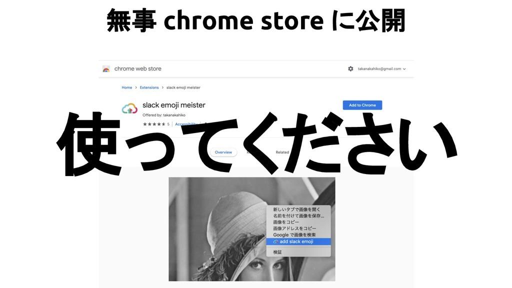 無事 chrome store に公開 使ってください