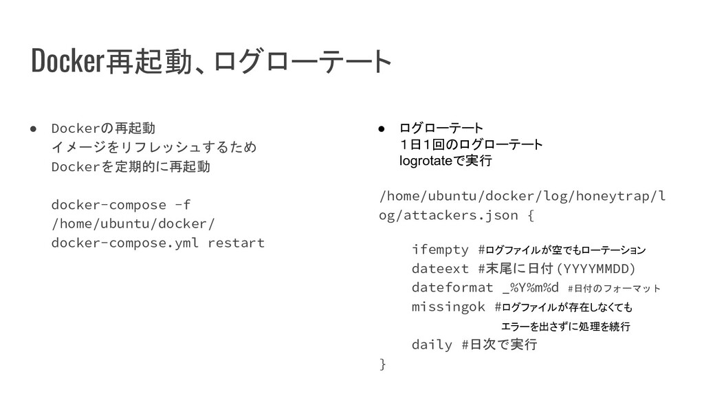 Docker再起動、ログローテート ● Dockerの再起動 イメージをリフレッシュするため ...