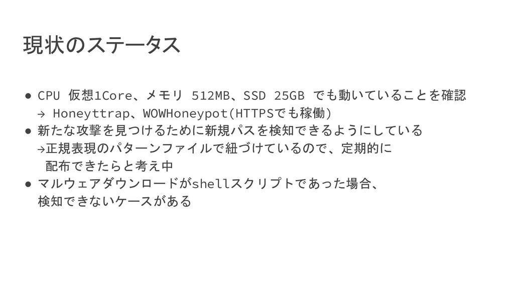 現状のステータス ● CPU 仮想1Core、メモリ 512MB、SSD 25GB でも動いて...