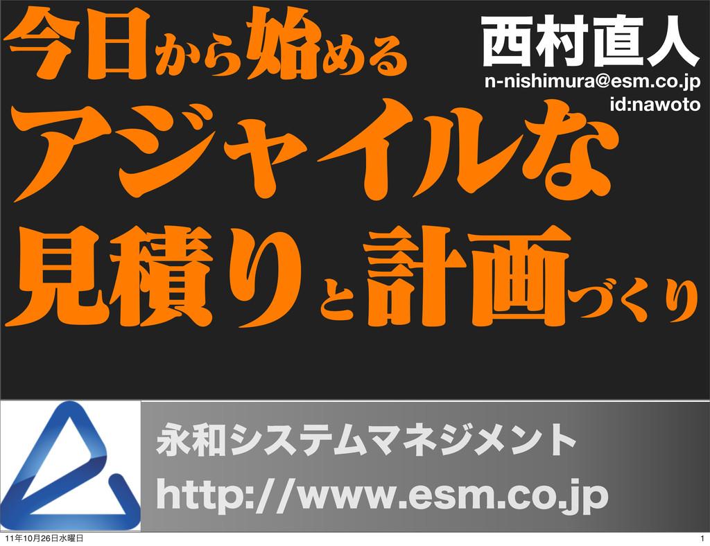 ଜਓ n-nishimura@esm.co.jp id:nawoto ࠓ͔Β ΊΔ Ξ...