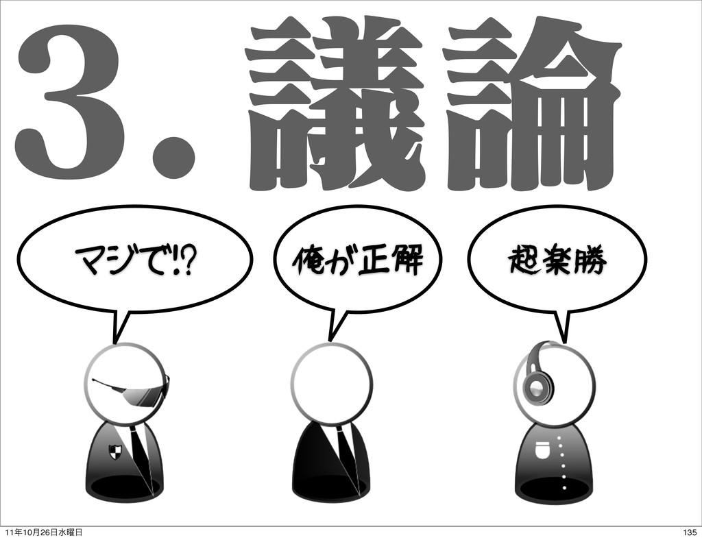 ٞ 超楽勝 俺が正解 マジで!? 135 1110݄26ਫ༵