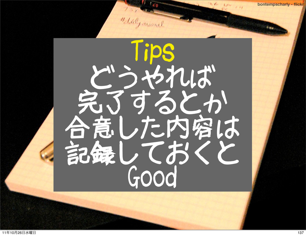 bontempscharly - flickr Tips どうやれば 完了するとか 合意した内容...