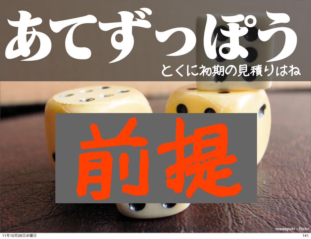 masayuki - flickr ͋ͯͣͬΆ͏ とくに初期の見積りはね 前提 141 111...