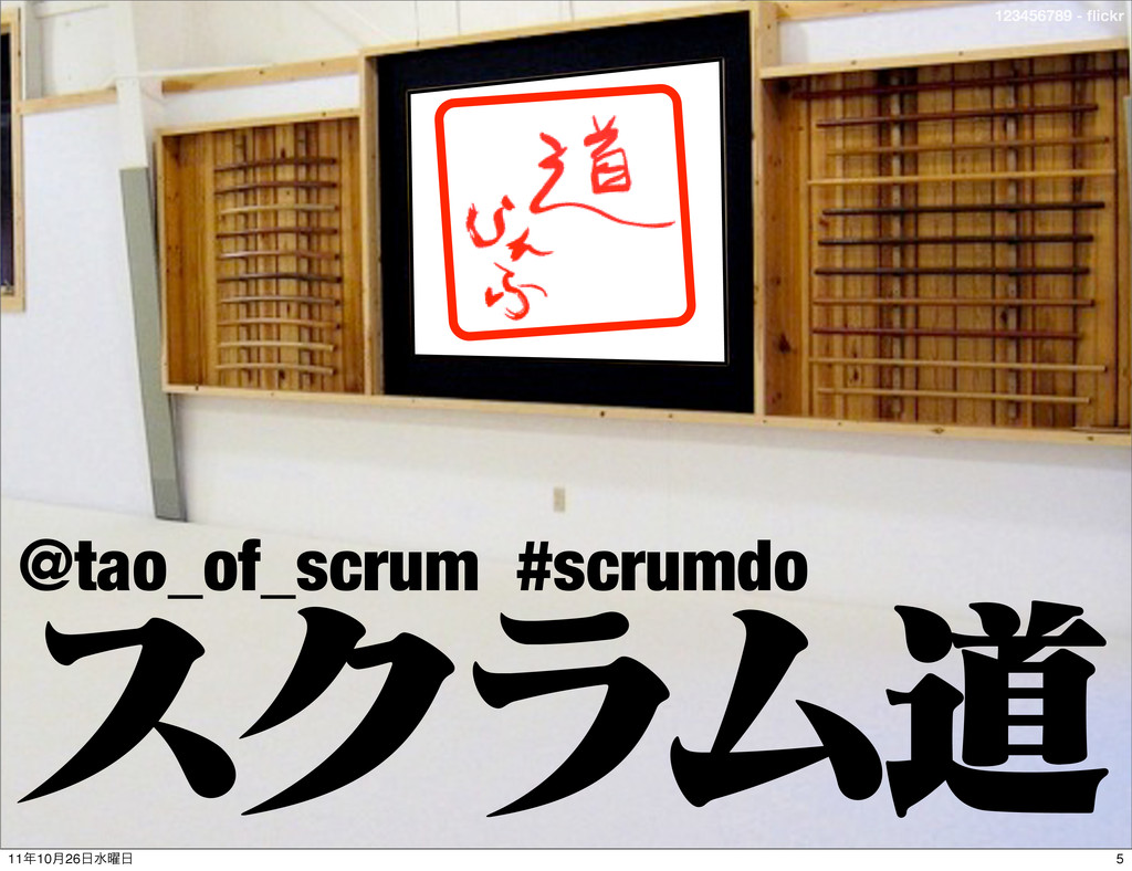 123456789 - flickr εΫϥϜಓ @tao_of_scrum #scrumdo ...