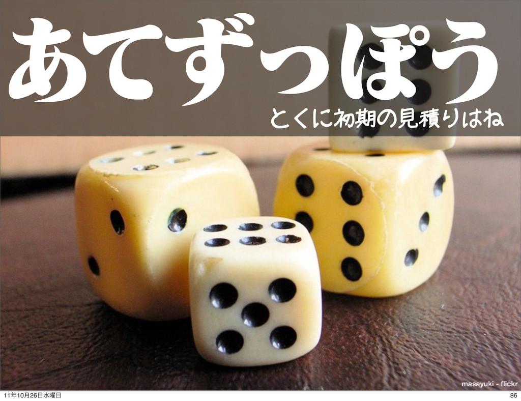 masayuki - flickr ͋ͯͣͬΆ͏ とくに初期の見積りはね 86 1110݄26...