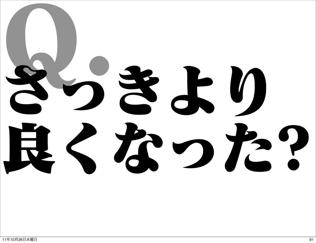 2 ͖ͬ͞ΑΓ ྑ͘ͳͬͨ 91 1110݄26ਫ༵