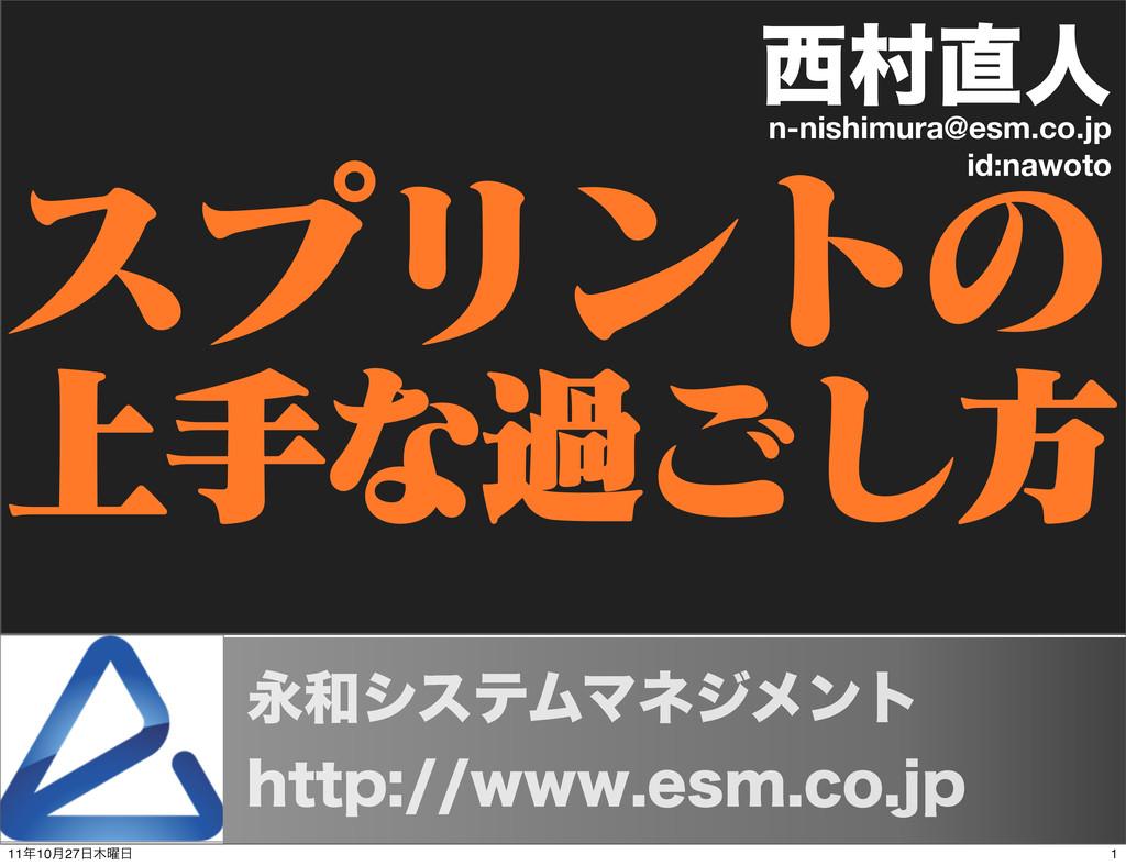 ଜਓ n-nishimura@esm.co.jp id:nawoto εϓϦϯτͷ ্खͳ...