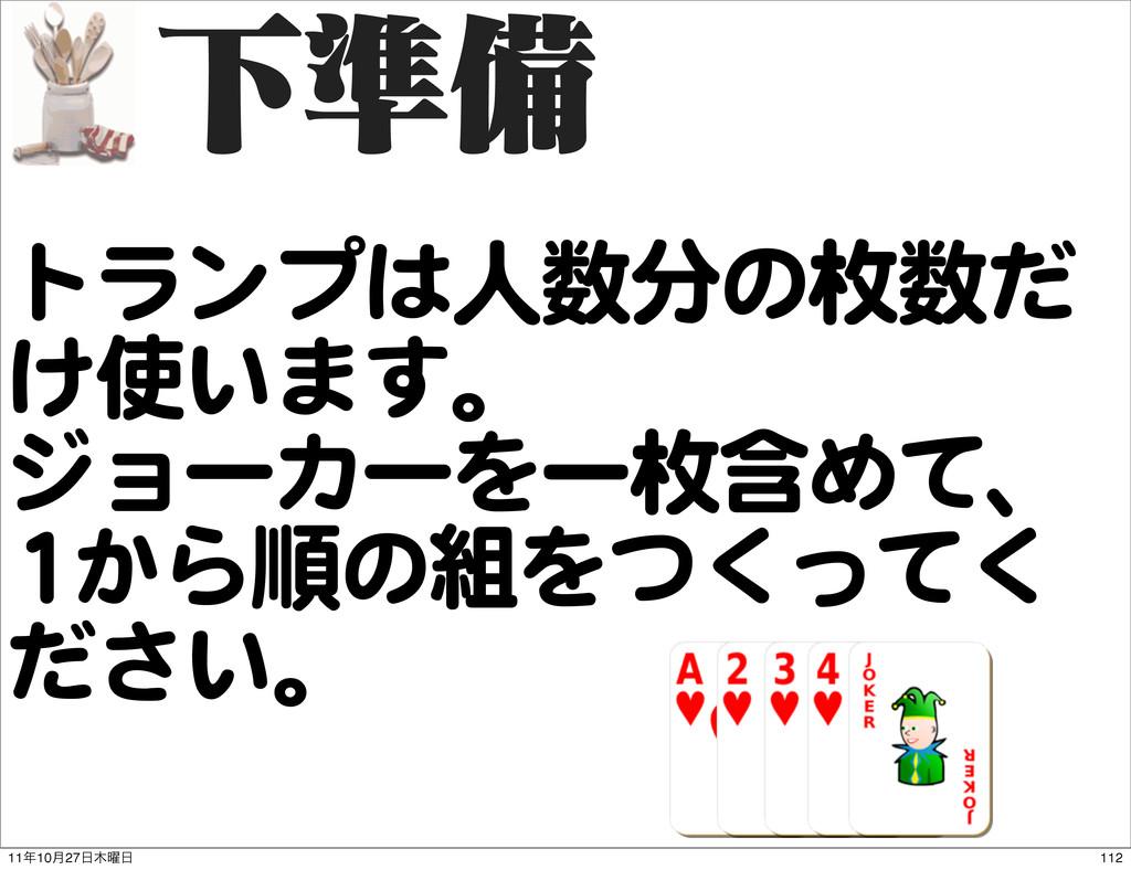 Լ४උ トランプは人数分の枚数だ け使います。 ジョーカーを一枚含めて、 11から順の組をつく...