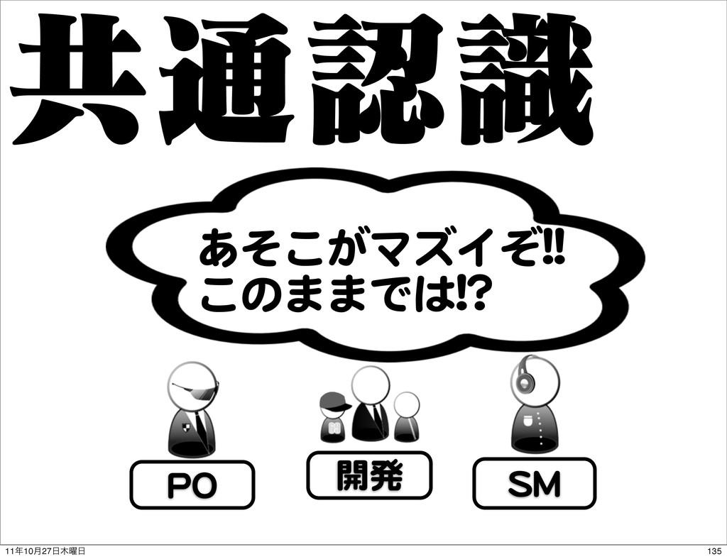 ڞ௨ࣝ PPOO 開発 SSMM あそこがマズイぞ!!!! このままでは!!?? 135 1...