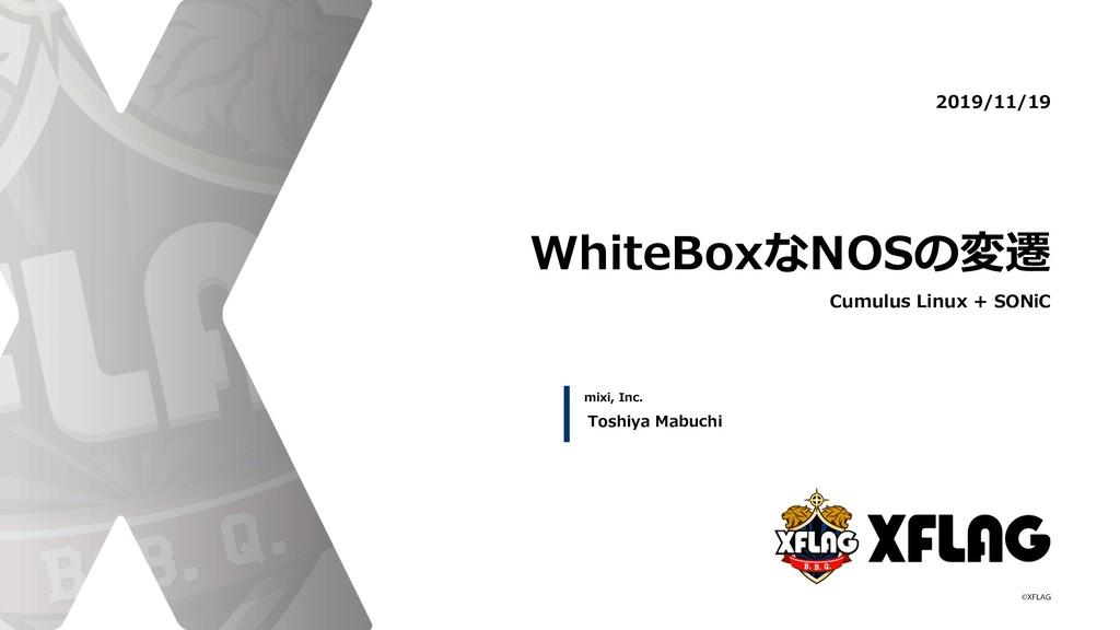 mixi, Inc. WhiteBoxなNOSの変遷 Cumulus Linux + SONi...