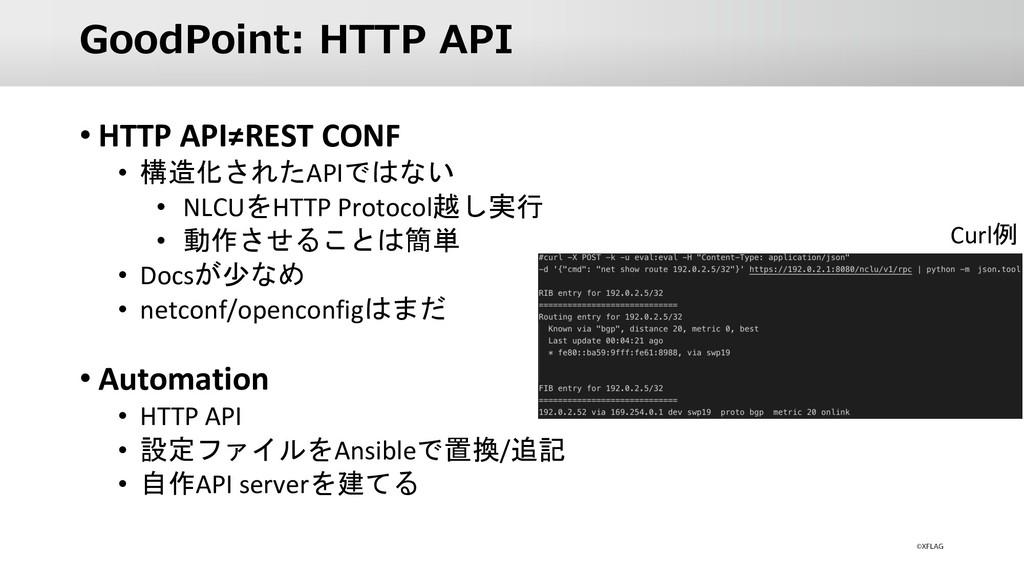GoodPoint: HTTP API • HTTP API≠REST CONF • 構造化さ...