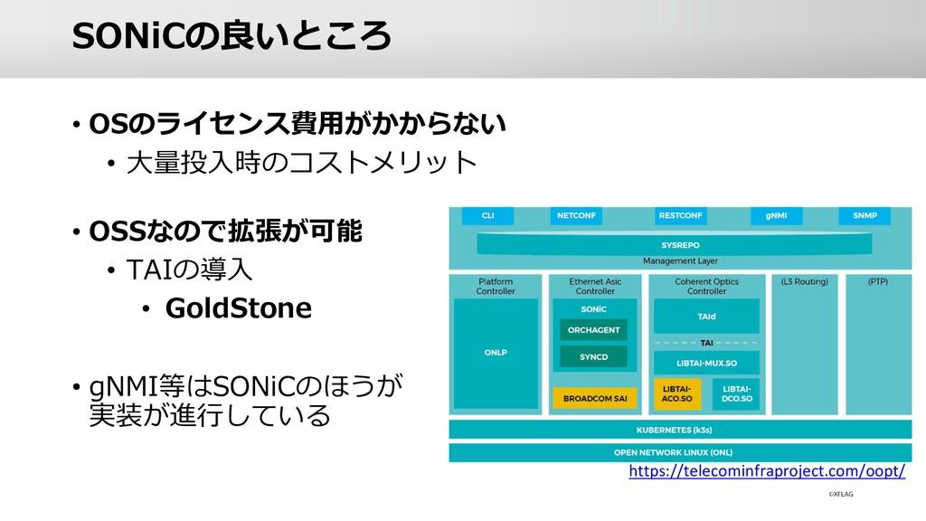 SONiCの良いところ • OSのライセンス費⽤がかからない • ⼤量投⼊時のコストメリット ...