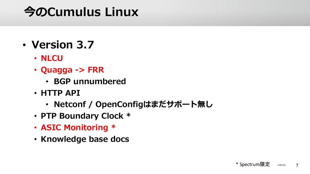 今のCumulus Linux • Version 3.7 • NLCU • Quagga -...
