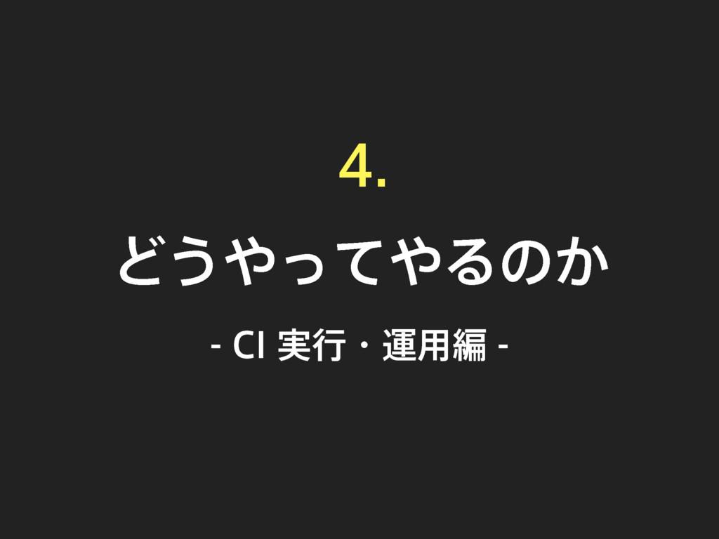 Ͳ͏ͬͯΔͷ͔ $*࣮ߦɾӡ༻ฤ