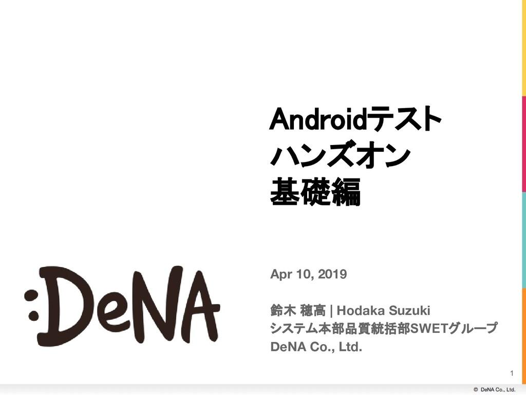 Apr 10, 2019 鈴木 穂高   Hodaka Suzuki システム本部品質統括部S...