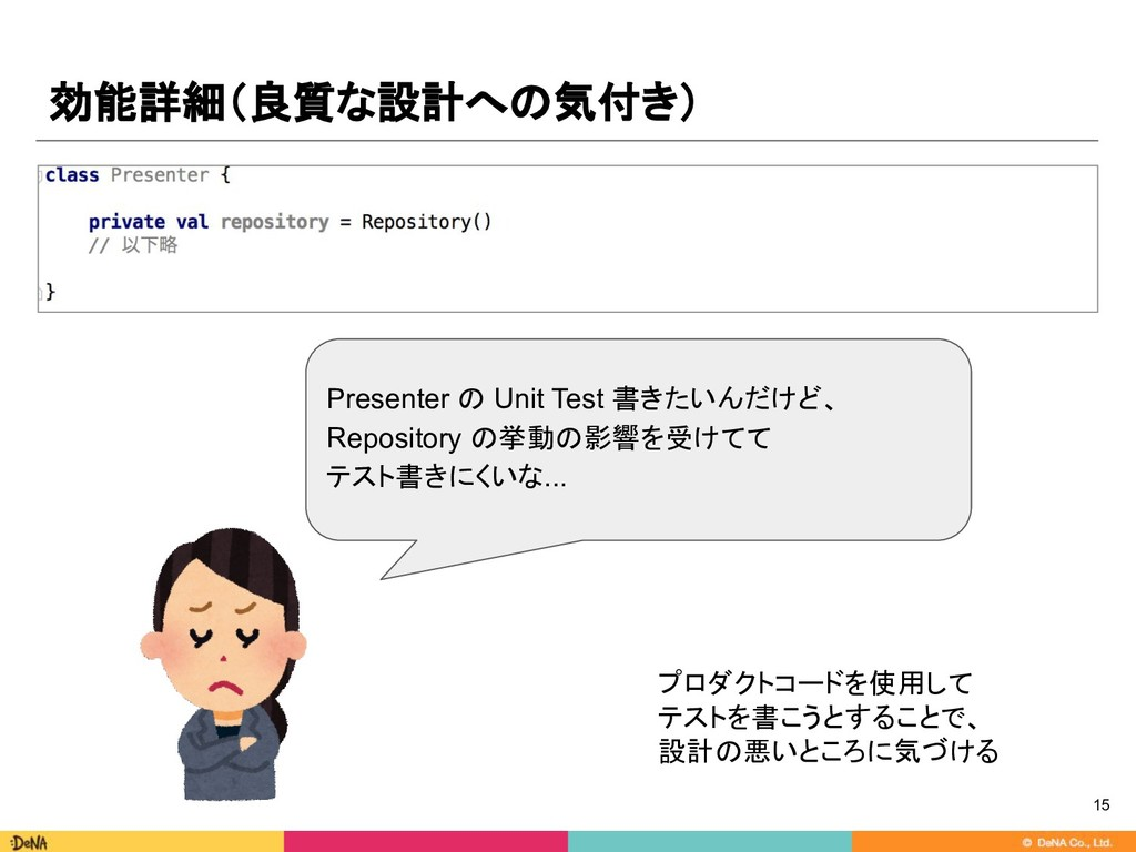 効能詳細(良質な設計への気付き) 15 Presenter の Unit Test 書きたいん...