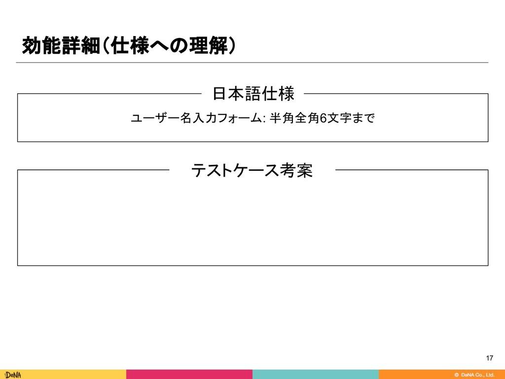 ユーザー名入力フォーム: 半角全角6文字まで 効能詳細(仕様への理解) 17 日本語仕様 テス...