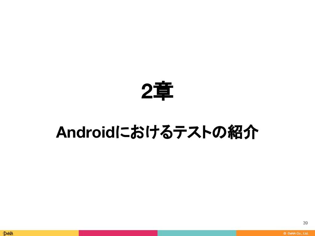 2章 Androidにおけるテストの紹介 39