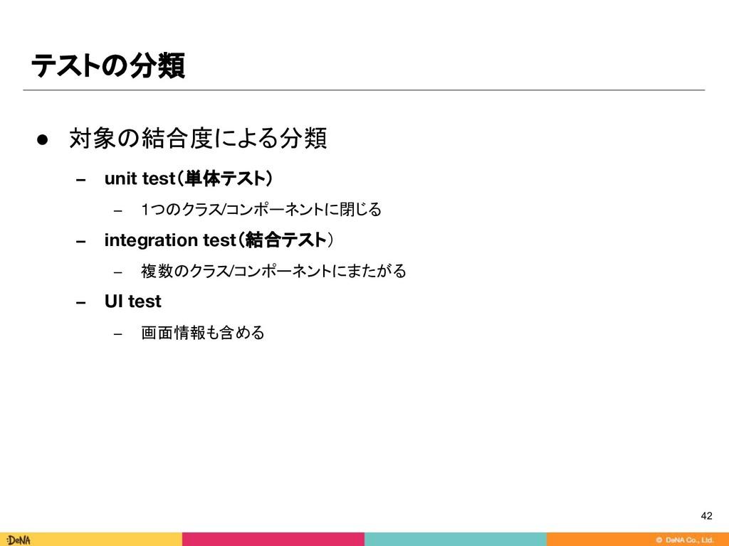 テストの分類 ● 対象の結合度による分類 − unit test(単体テスト) − 1つのクラ...