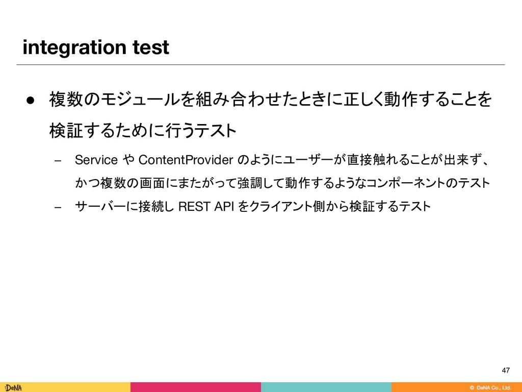 integration test ● 複数のモジュールを組み合わせたときに正しく動作することを...