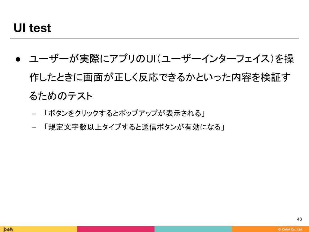 UI test ● ユーザーが実際にアプリのUI(ユーザーインターフェイス)を操 作したときに...