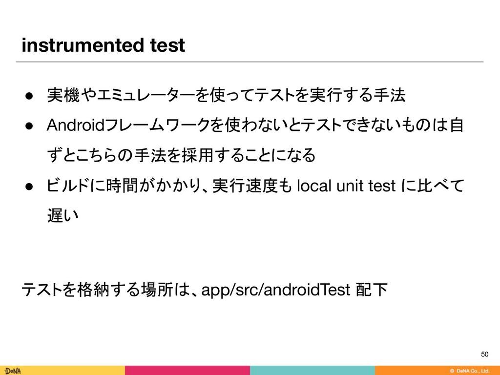 instrumented test ● 実機やエミュレーターを使ってテストを実行する手法 ● ...