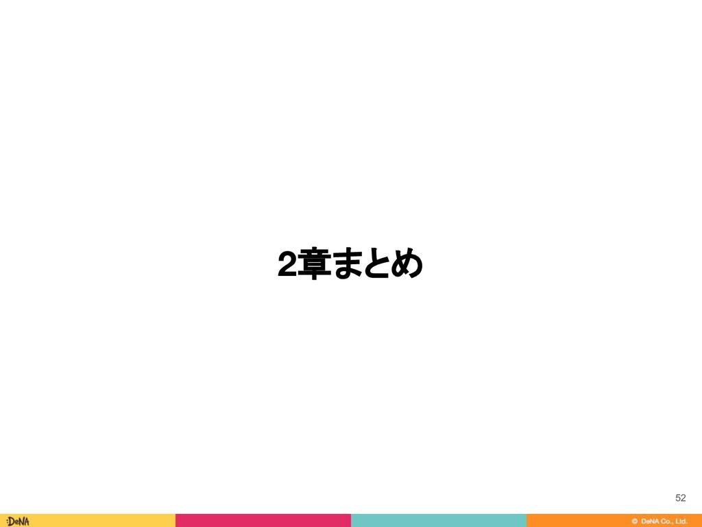 2章まとめ 52