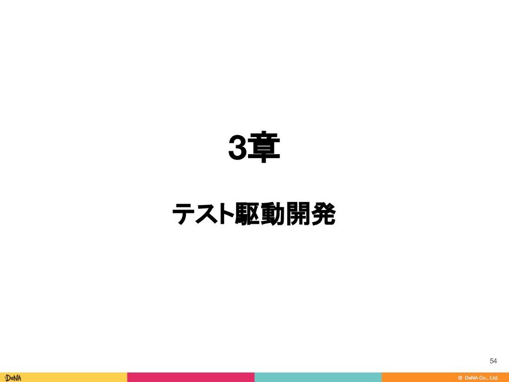 3章 テスト駆動開発 54