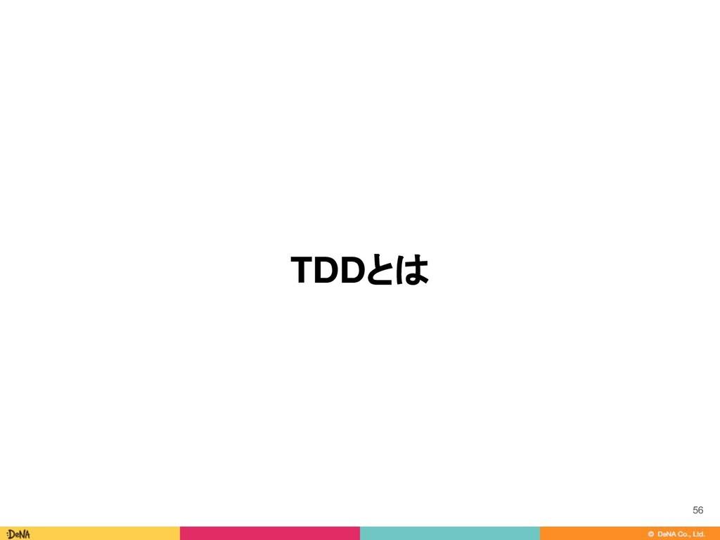 TDDとは 56