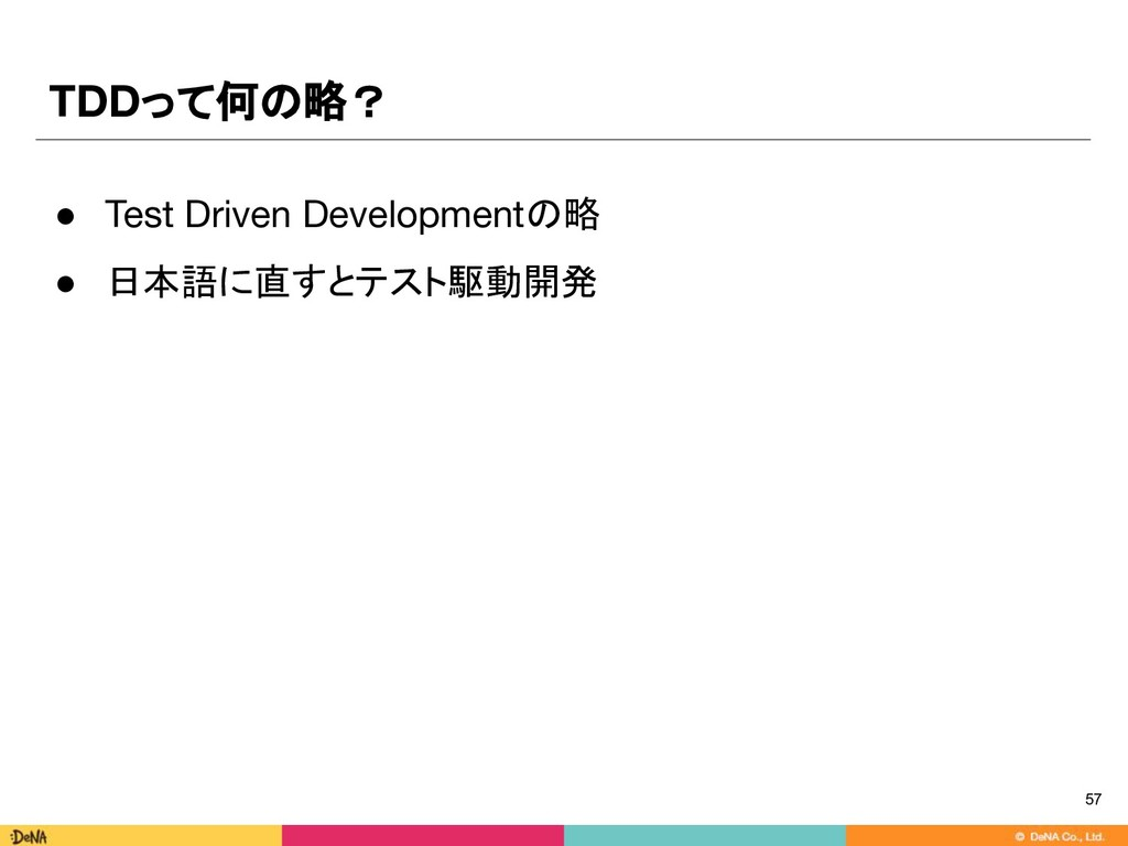 ● Test Driven Developmentの略 ● 日本語に直すとテスト駆動開発 TD...