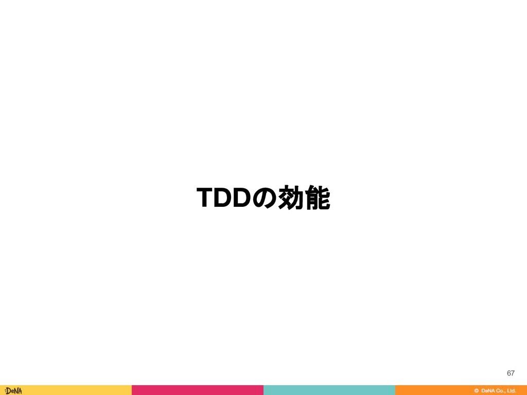 TDDの効能 67