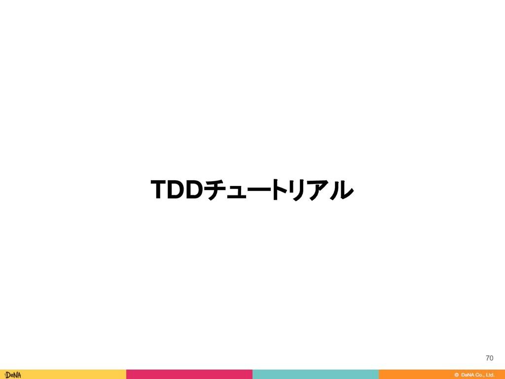 TDDチュートリアル 70
