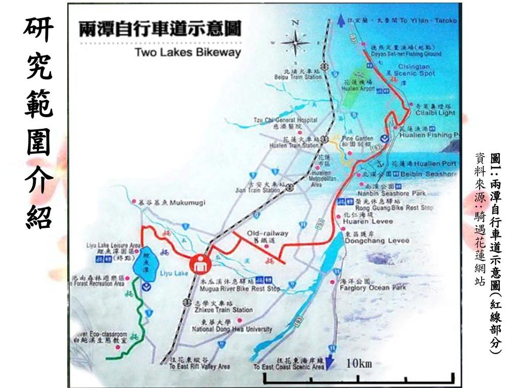 研 究 範 圍 介 紹 圖 1: 兩 潭 自 行 車 道 示 意 圖 ( 紅 線 部 分 ) ...