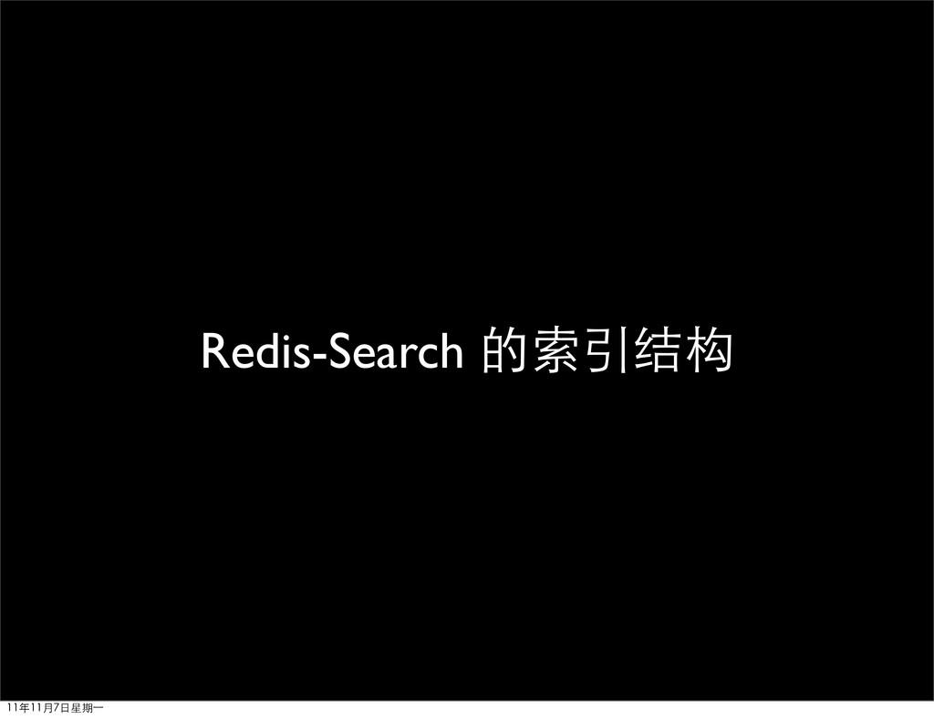 Redis-Search 的索引结构 11年11月7日星期⼀一