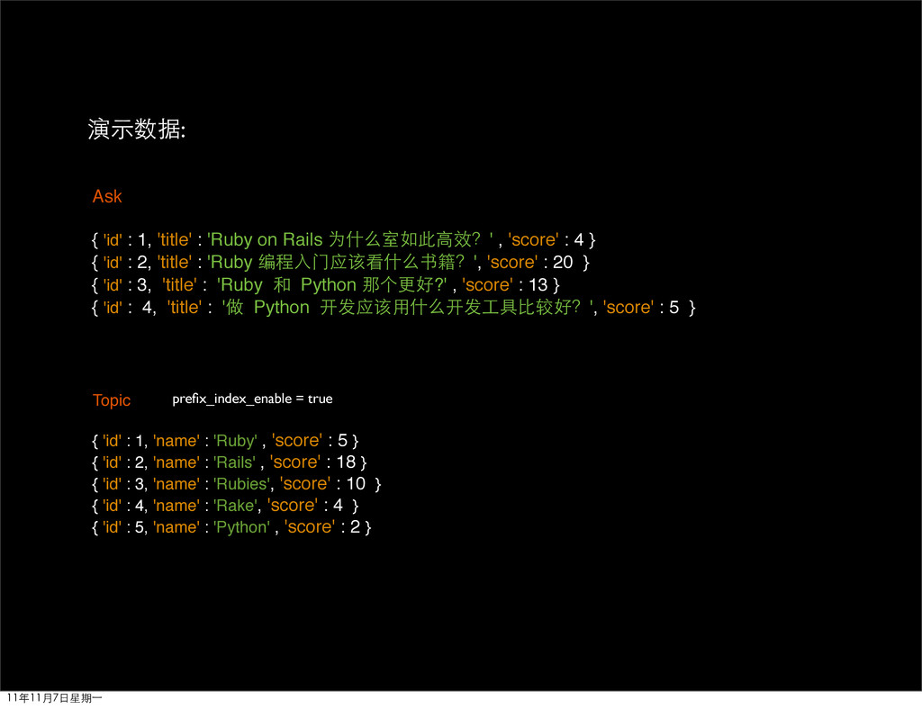 Ask { 'id' : 1, 'title' : 'Ruby on Rails 为什么室如此...
