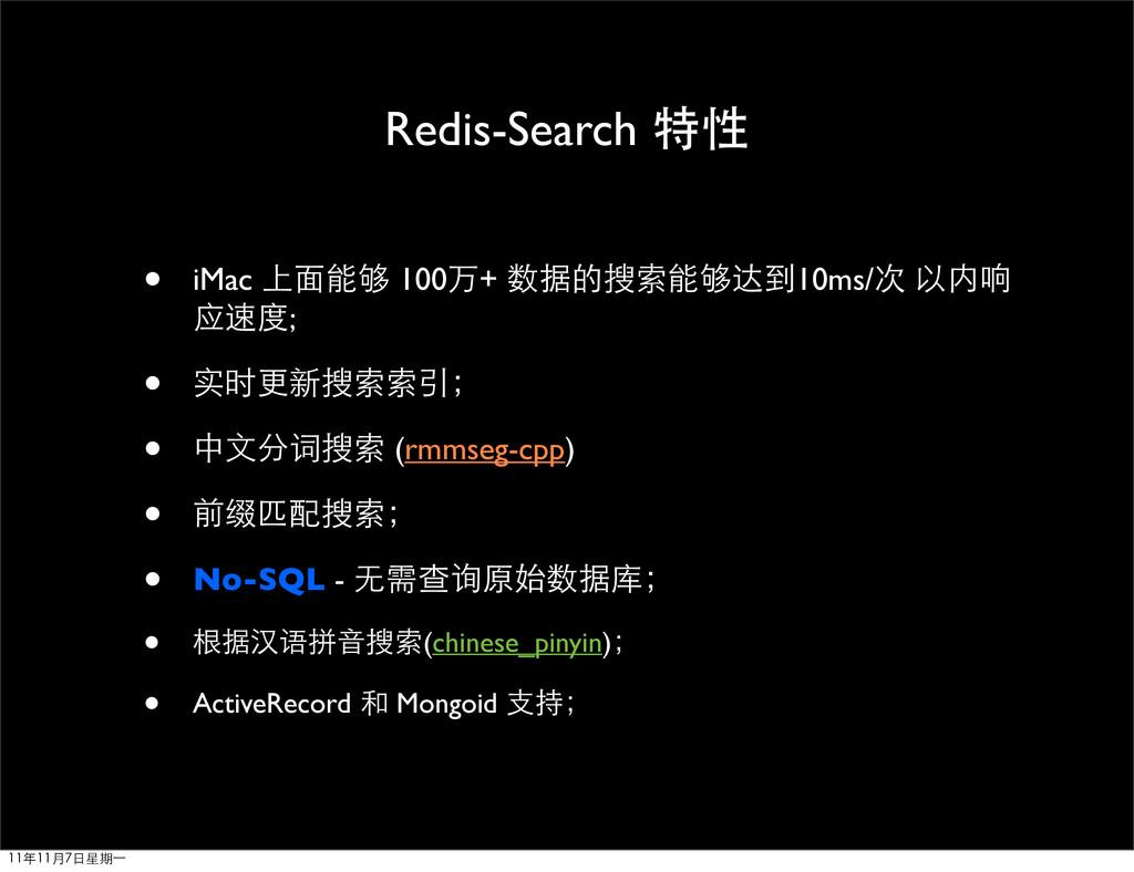 Redis-Search 特性 • iMac 上面能够 100万+ 数据的搜索能够达到10ms...