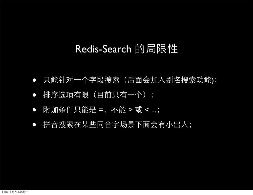Redis-Search 的局限性 • 只能针对⼀一个字段搜索(后面会加入别名搜索功能); •...