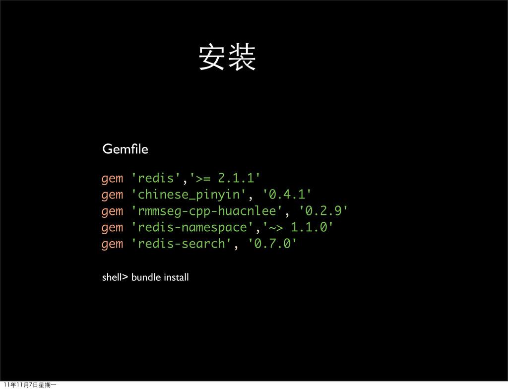 gem 'redis','>= 2.1.1' gem 'chinese_pinyin', '0...