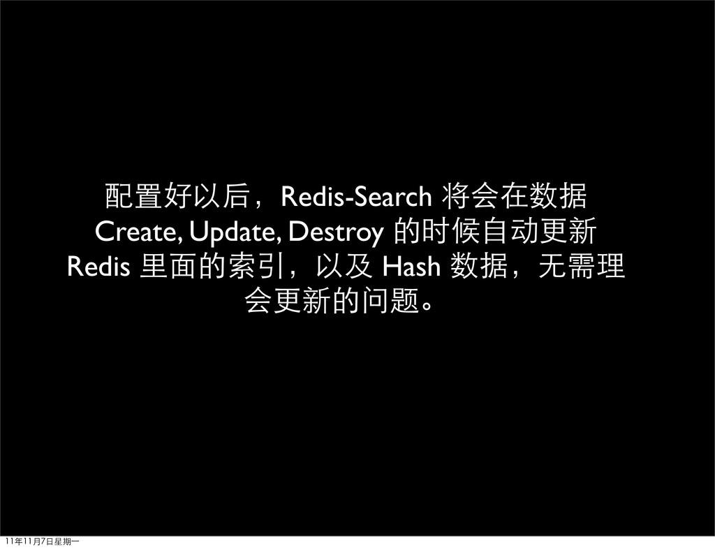 配置好以后,Redis-Search 将会在数据 Create, Update, Destro...