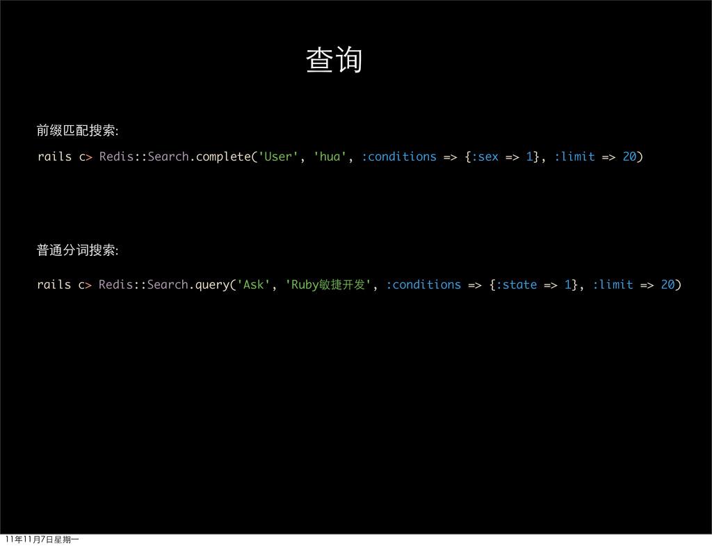 查询 rails c> Redis::Search.complete('User', 'hua...