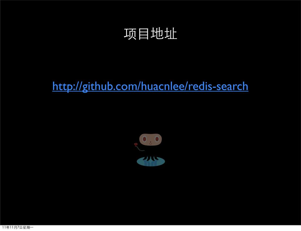 http://github.com/huacnlee/redis-search 项目地址 11...