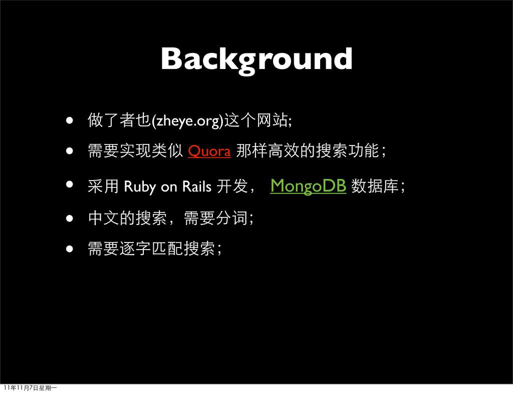 Background • 做了者也(zheye.org)这个网站; • 需要实现类似 Quor...