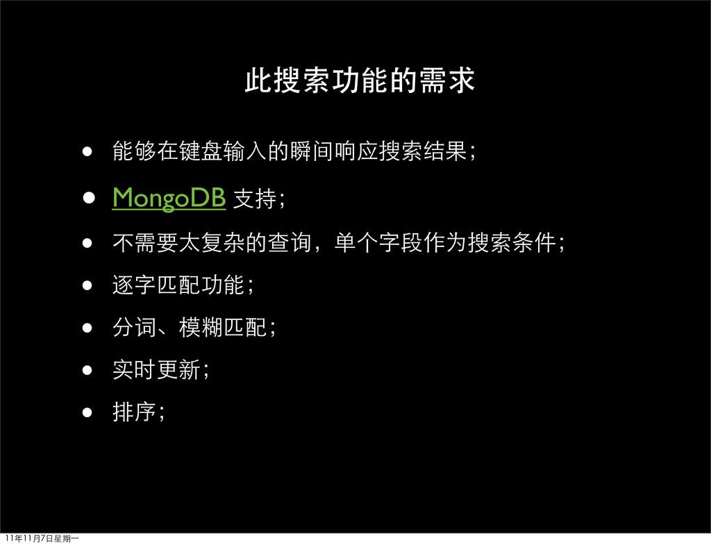 • 能够在键盘输入的瞬间响应搜索结果; • MongoDB 支持; • 不需要太复杂的查询,单...