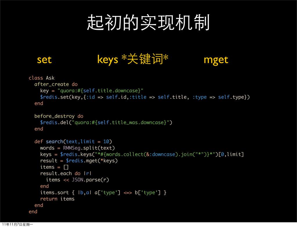起初的实现机制 set keys *关键词* mget class Ask after_cre...