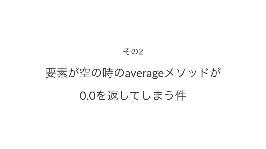 ͦͷ2 ཁૉ͕ۭͷͷaverageϝιου͕ 0.0Λฦͯ͠͠·͏݅